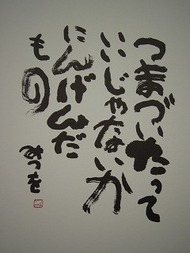 相田みつを書