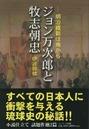 【外国語の天才】牧志朝忠(まきし・ちょうちゅう)・沖縄の偉人