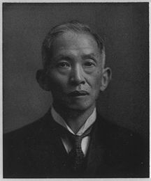 木村栄(きむら・ひさし)・石川の偉人