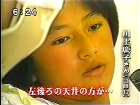 JAL 123 Kawakami 01