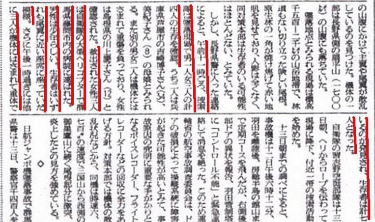 日航 機 墜落 事故 自衛隊 射殺