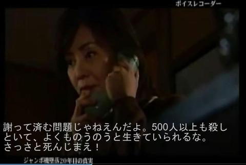 JAL123 Takahama 01a