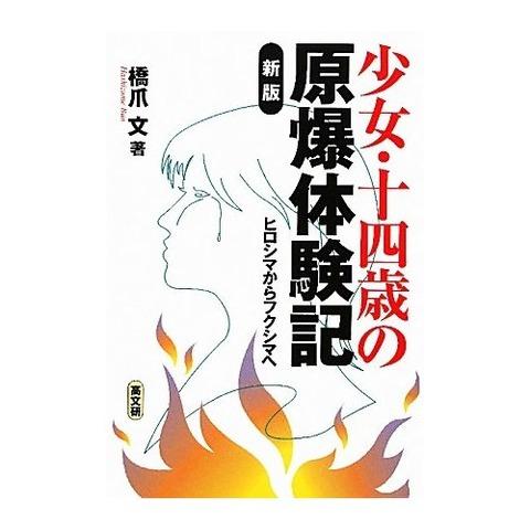 Hashizume Bun 01