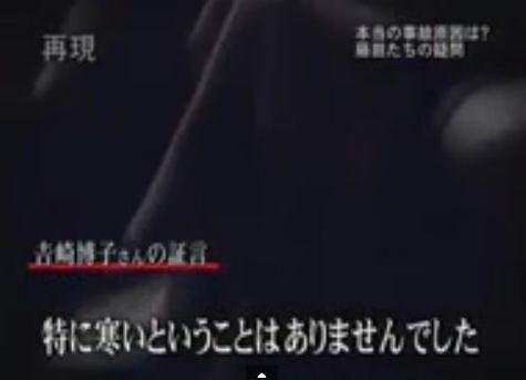 Yoshizaki Hiroko Testimony 02a