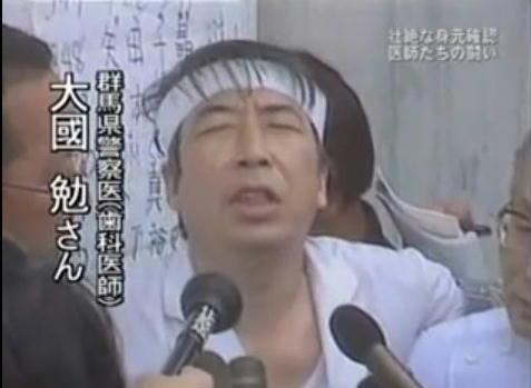 Okuni Tsutomu 01a