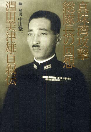 Fuchida Mitsuo 01