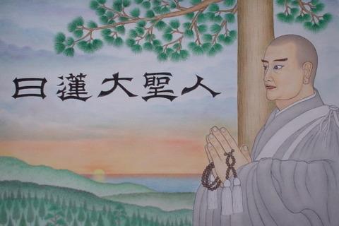 Nichiren Daishonin 01