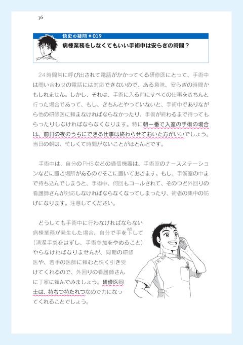 ドキドキ03日誌1〜15#614693_ページ_3