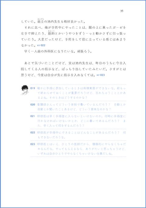 ドキドキ03日誌1〜15#614693_ページ_2