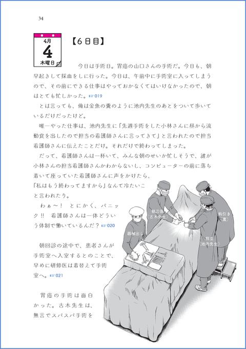 ドキドキ03日誌1〜15#614693_ページ_1