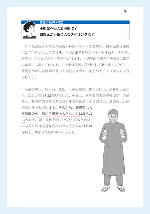 ドキドキ03日誌1〜15#614693_ページ_6
