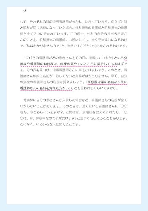 ドキドキ03日誌1〜15#614693_ページ_5