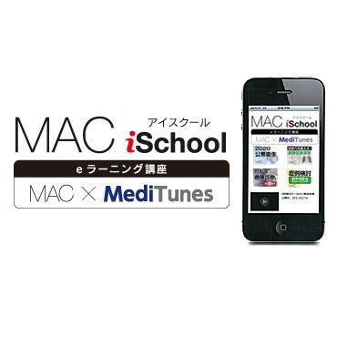 MACiSchool