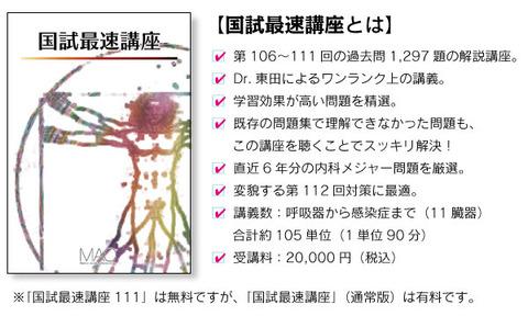 saisoku111a のコピー