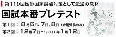 banner_pretest2015