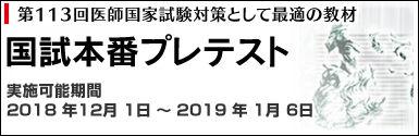 banner_pretest2018 のコピー