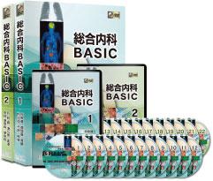 総合内科BASIC