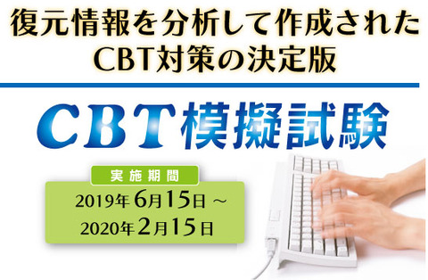 CBTTOP2019