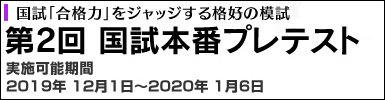 banner_pretest2019