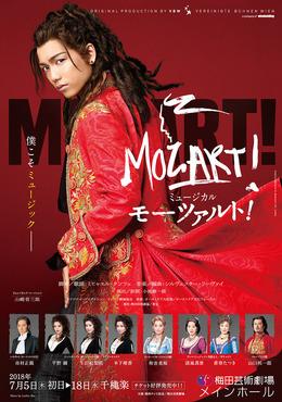 poster_mozart_01