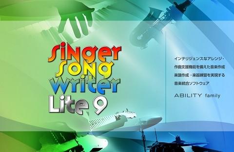 SSW Lite9 イメージ