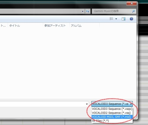 MIDI読み込み画面