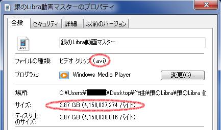 AVIデータ容量