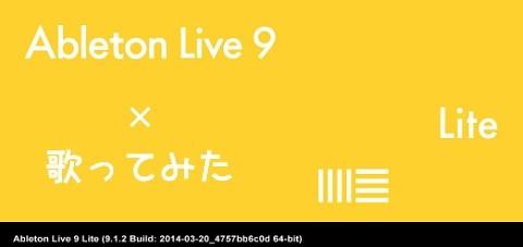 Ableton Liveで歌ってみたを作る方法!