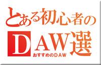 DTM初心者必見!あなたにピッタリのDAWの選び方とおすすめは?