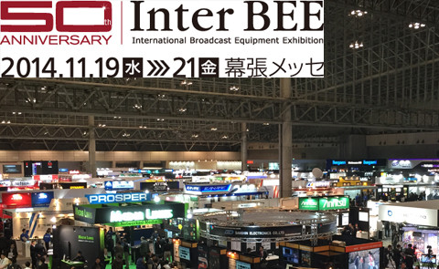 Inter BEE 2014 レポート