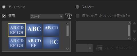 テキストアニメーション