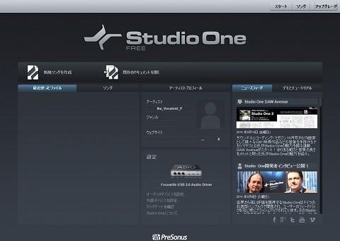 studio one free 起動画面