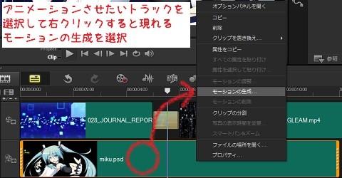 モーションの生成は右クリックで