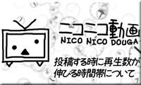 ニコニコ動画へ投稿する時に再生数が伸びる時間帯とタイミング