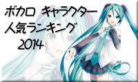 ボカロキャラクター人気ランキング2014発表!