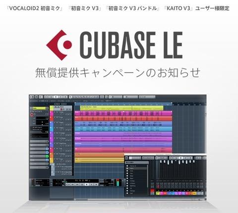 CUBASE LE 7 無償提供キャンペーン