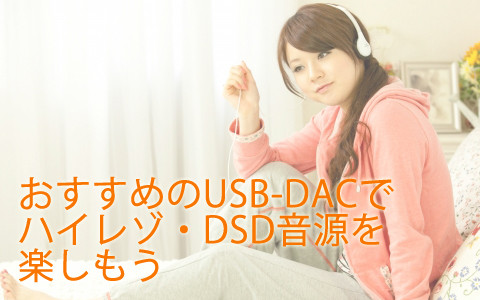 おすすめのUSB-DACでハイレゾ・DSD音源を楽しもう