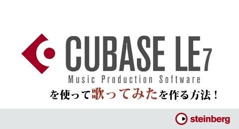 Cubase LE AIで歌ってみたを作る方法