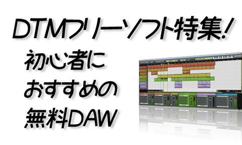 DTMフリーソフト特集!初心者におすすめの無料DAW