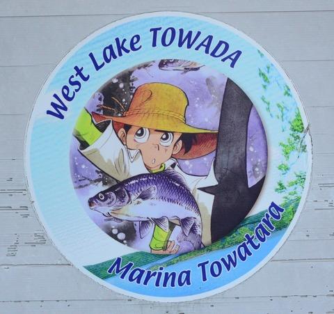 towatara