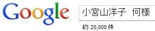 6 小宮山洋子 何様