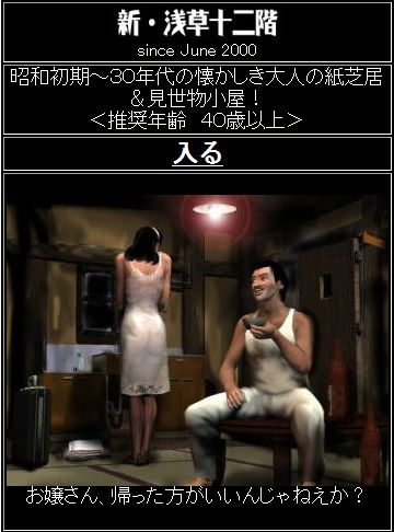 新・浅草十二階
