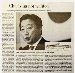 野田首相とどじょう