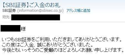 SBI証券からのメール