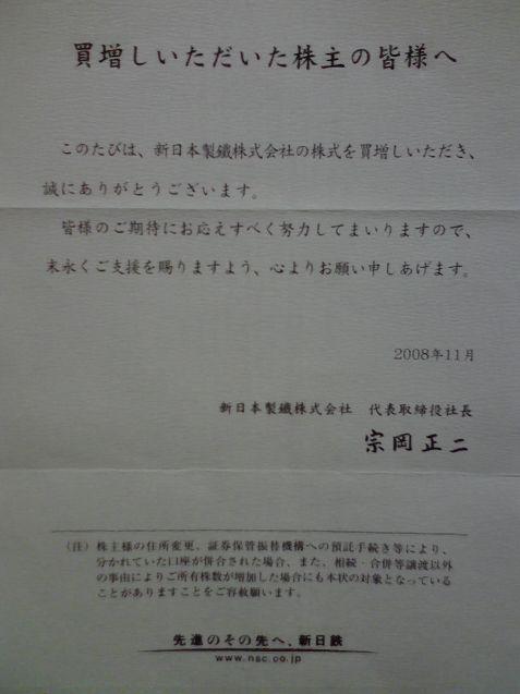 新日鉄ナンピンお礼状