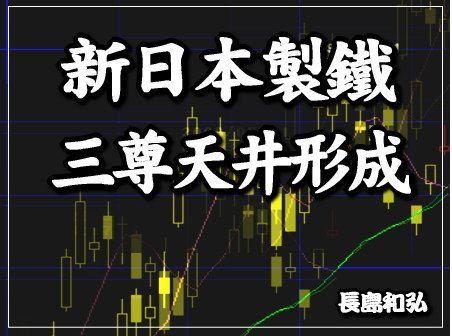 新日本製鐵は三尊天井形成!