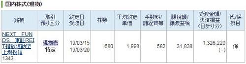 REIT-ETF 680株売却