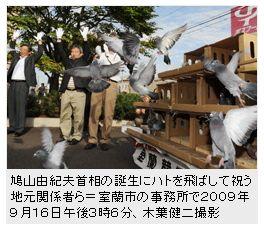 鳩山首相の誕生に沸く室蘭市民