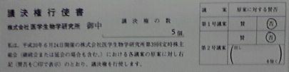 医学生物学研究所 議決権行使書
