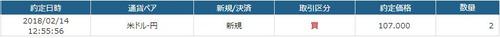 USD107円2枚買い約定